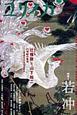 ユリイカ 詩と批評 2009.11 特集:若冲 「動植綵絵」・モザイク画・「象と鯨図屏風」・・・永遠に