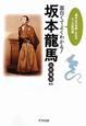 坂本龍馬 面白くてよくわかる! 「幕末史の奇跡」を知る大人の教科書