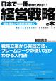 日本で一番わかりやすい経営戦略の本 基本理論から最新理論まで