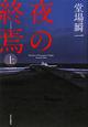 夜の終焉(上)