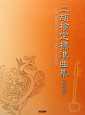 二胡検定標準曲集 初級編 日本二胡振興会認定「全国二胡検定」制度準拠