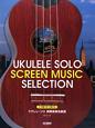 ウクレレ・ソロ 映画音楽名曲選 タブ譜ですぐ弾ける