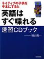 ネイティブの子供を手本にすると 英語はすぐ喋れる 速習CDブック