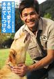 本気で愛する 本気でしつける DVD付き 照英が出会った犬と人間の愛情物語
