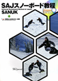 SAJスノーボード教程 DVD付 SANUK