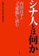 シナ人とは何か 内田良平の『支那観』を読む