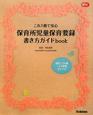 これ1冊で安心 保育所児童保育要録書き方ガイドbook