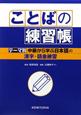 ことばの練習帳 『テーマ別中級から学ぶ日本語』の漢字・語彙