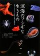 深海のフシギな生きもの 水深11000メートルまでの美しき魔物たち