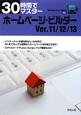 ホームページ・ビルダーVer.11/12/13 Windows Vista対応 30時間でマスター