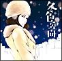 冬色空間(ふゆいろくうかん)