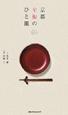 京都 至福のひと皿