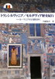 トランシルヴァニア/モルダヴィア歴史紀行 切手紀行シリーズ ルーマニアの古都を歩く