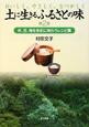 土に生きるふるさとの味 米、豆、梅を多彩に味わうレシピ集 おいしく、やさしく、なつかしく(2)