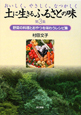 土に生きるふるさとの味 野菜の料理とおやつを味わうレシピ集 おいしく、やさしく、なつかしく(3)
