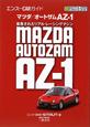 マツダ/オートザムAZ-1 量産されたリアル・レーシングマシン