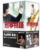 刑事物語 <詩シリーズ DVD-BOX>