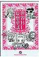 世界BL妄想童話 BLコミックアンソロジー