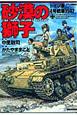 砂漠の獅子 ドイツ軍4号戦車1942