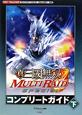 真・三國無双 MULTI RAID Special コンプリートガイド(下)