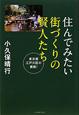 住んでみたい街づくりの賢人たち 東京都江戸川区の挑戦!