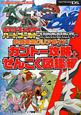 ポケットモンスター ハートゴールド・ソウルシルバー 公式完全クリアガイド カントー攻略+ぜんこく図鑑編 Nintendo DS