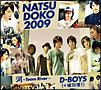 夏どこ 2009 河~Team Riverバージョン(DVD付)
