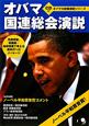 オバマ国連総会演説 オバマ大統領演説シリーズ CD付