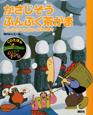 CDえほん まんが日本昔ばなし かさじぞう・ぶんぶく茶がま (5)