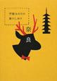 甲斐みのりの旅のしおり 奈良