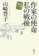 作家の使命 私の戦後 山崎豊子自作を語る1