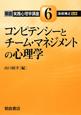コンピテンシーとチーム・マネジメントの心理学 朝倉実践心理学講座6