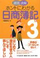 ホントにわかる 日商簿記 3級 速読・速解