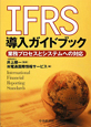 IFRS導入ガイドブック 業務プロセスとシステムへの対応