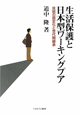 生活保護と日本型ワーキングプア 貧困の固定化と世代間継承