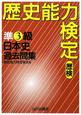 歴史能力検定 準3級 日本史過去問集 解答・解説