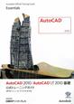 AutoCAD 2010/AutoCAD LT 2010 基礎 公式トレーニングガイド
