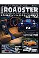 MAZDA/EUNOS NA・NB・NC ROADSTER 世界に誇るライトウェイトスポーツを堪能する