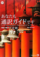 あなたも通訳ガイドです 英語で案内する京都