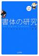 書体の研究 for Digital Creators オタクのためのフォント読本