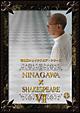 NINAGAWA×SHAKESPEARE VII DVD-BOX
