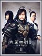 太王四神記 スタンダード DVD-BOX II