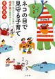 ネコの目で見守る子育て 学力・体力テスト日本一!福井県の教育のヒミツ