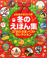 冬のえほん集 よみきかせCDつき 絵本雑誌「おひさま」ベストセレクション