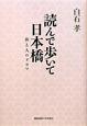 読んで歩いて日本橋 街と人のドラマ