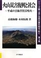 火山災害復興と社会 平成の雲仙普賢岳噴火