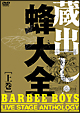 蔵出し・蜂大全-BARBEE BOYS LIVE STAGE ANTHOLOGY- 上巻