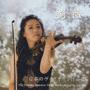 日本のヴァイオリン作品集