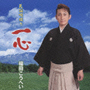 福田廣平 民謡の魅力