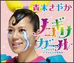 ノコギリガール~ひとりでトイレにいけるもん~(DVD付)
